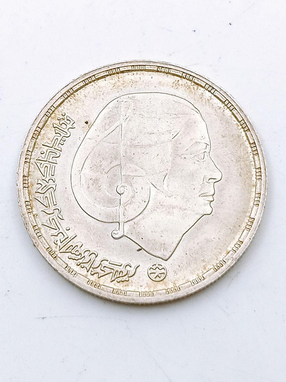 1 جنيه - ام كلثوم