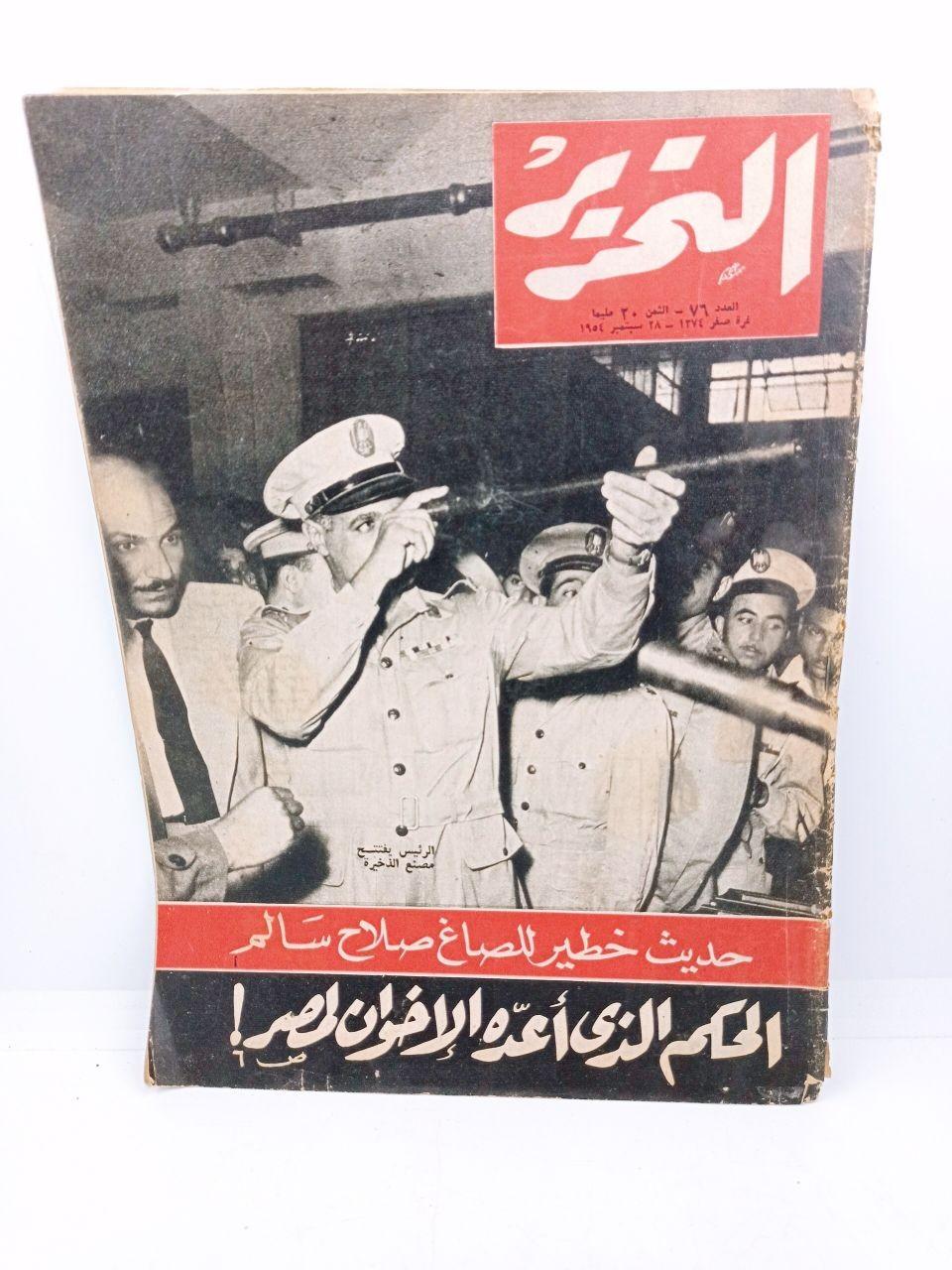 التحرير - الرئيس يفتتح مصنع الذخيرة