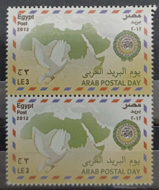 postage stamp- arab postal day