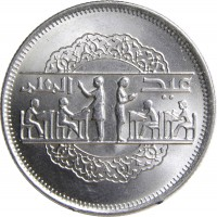 10 Qirsh - National Education Day