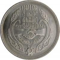 10 Qirsh - Council of Arabic Economic Unity