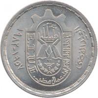 10 Qirsh -  Egyptian Trade Union Federation - ETUF