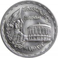 10 Qirsh - Inauguration of the october war panorama