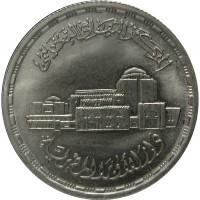 20 Qirsh Cairo Opera House