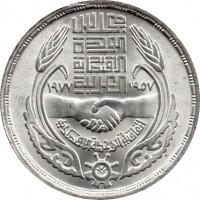 1 Pound Council of Arabic Economic Unity