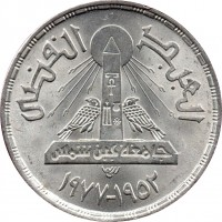 1 Pound Silver Jubilee Ain Shams University