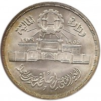 1 Pound - Silver Jubilee of the Mint authority