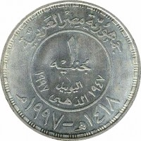 1 Pound Golden Jubilee of the  Arab Land Bank 1997