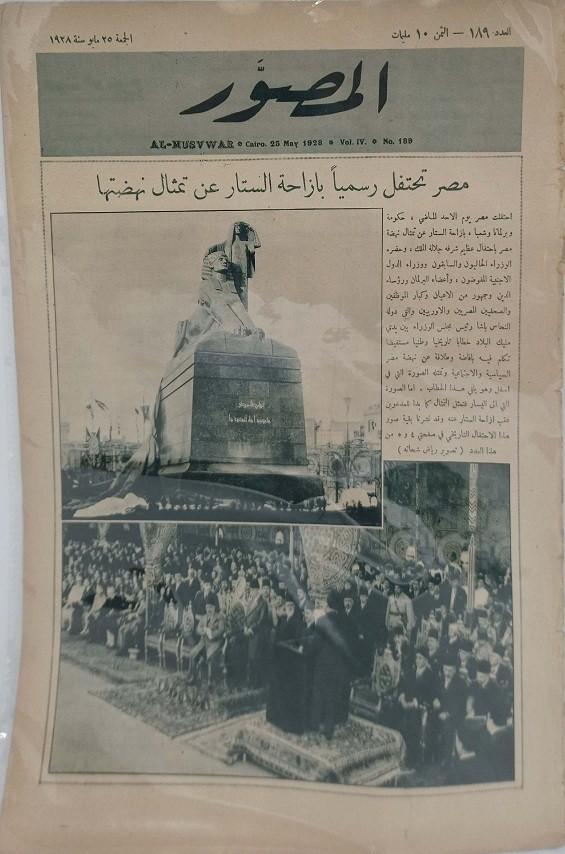 المصور - مصر تحتفل رسميا بازاحة الستار عن تمثال نهضتها