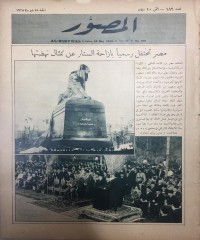 AL-MUSSAWAR - Egypt celebrates the unveiling of a statue of its renaissance
