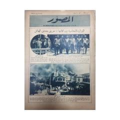 AL-MUSSAWAR  - Greater Damascus Fire