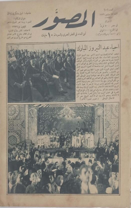 المصور - احياء عيد النيروز المبارك