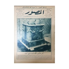 AL-MUSSAWAR - The last of King Tutankhamun's treasures