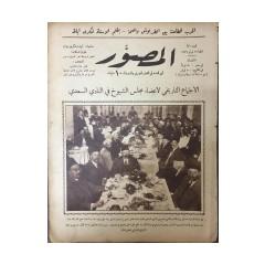 AL-MUSSAWAR - The historic meeting of senators at Saadi Club