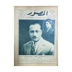 AL-MUSSAWAR - Honoring Hussein Bey Hijazi