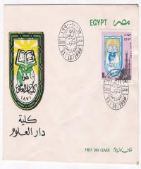 Centennial of Faculty of Dar Al Uloom