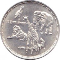 5 Pound Centennial Of The Giza Zoo