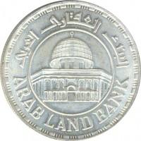 set 5-1 Golden Eid of the Arab Land Bank 1997