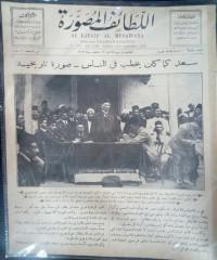 AL LATAIF AL MUSAWARA - Saad was also preaching in the people