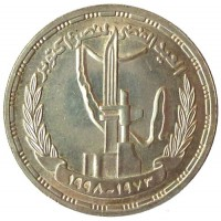 5 Pound Silver Jubilee of the October War Victory