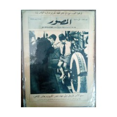 AL-MUSSAWAR - Prince Farouk, the beloved Crown Prince of Egypt, leaves Cairo