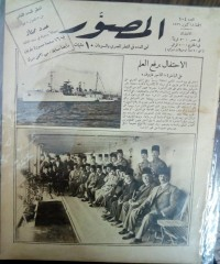 AL-MUSSAWAR - Celebration of raising the flag on the ship
