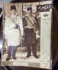 AL-MUSSAWAR - The fifth anniversary of His Majesty's assumption of his constitutional authority