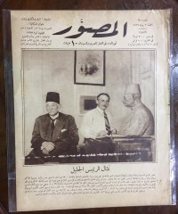 AL-MUSSAWAR - The statue of the great president
