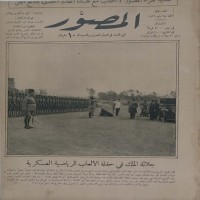 AL-MUSSAWAR - His Majesty the King at the Military Sports Games