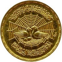 1 Pound 14th Centennial of the Prophet's Hijra