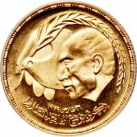 1 Pound Signing of the Peaca Treaty - Sadat
