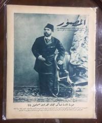 AL-MUSSAWAR - Khedive Ismail Pasha