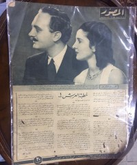 AL-MUSSAWAR - The Graceful Bride