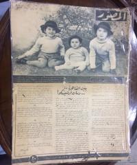 AL-MUSSAWAR - Princess Fawzia receives her sixth year