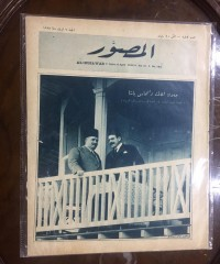 AL-MUSSAWAR - His Majesty the King and El nahas Pasha