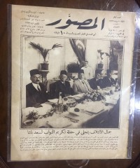 AL-MUSSAWAR -  beauty of the coalition is reflected in the ceremony honoring the deputies of Saad Pasha