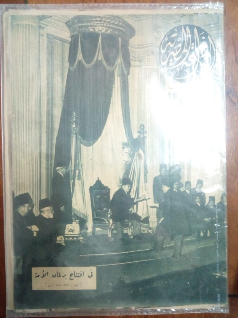 Egyptian Radio - The opening of the National Assembly