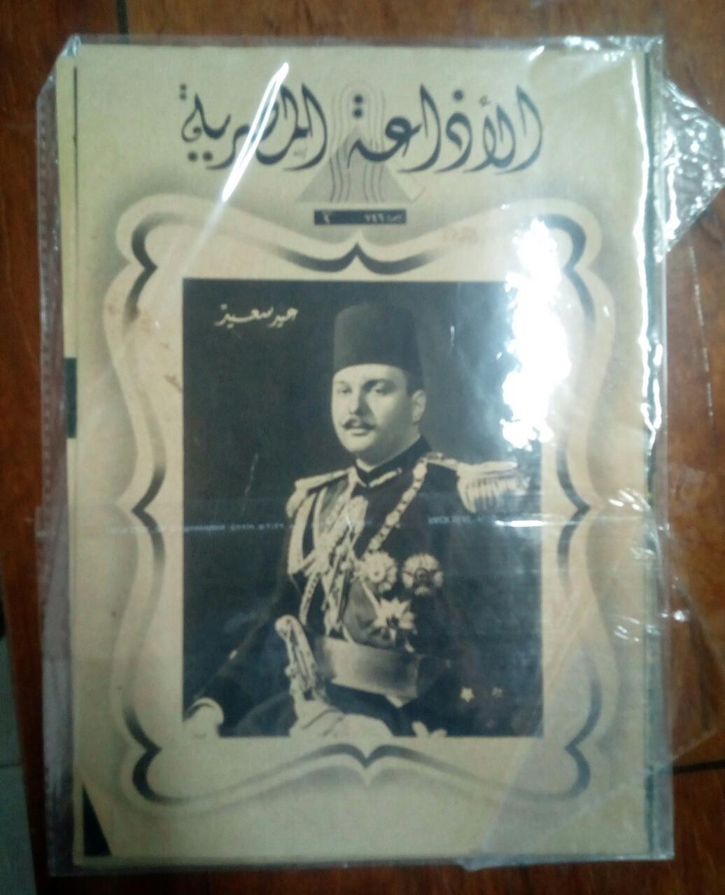 الإذاعة المصرية - عيد سعيد