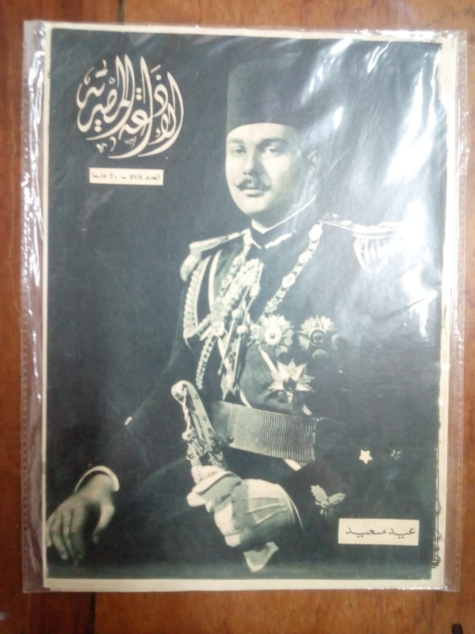 Egyptian Radio - Happy Eid (  Magazine number 778)