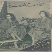 Egyptian Radio - Princess Fawzia and Princess Fayza