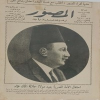 AL-MUSSAWAR - The celebration of the Egyptian nation on the day of His Majesty King Fouad