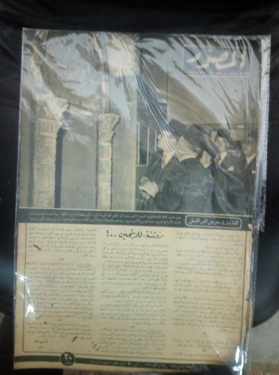 AL-MUSSAWAR - Farouk at the Coptic Art Exhibition